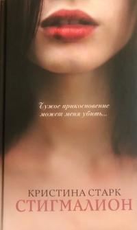 Кристина Старк - Стигмалион