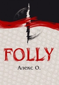 Алекс О - Folly