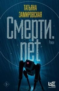 Татьяна Замировская - Смерти.net