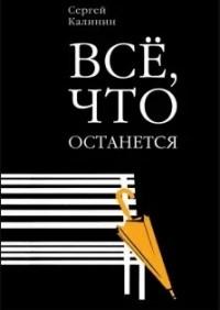 Сергей Калинин - Все, что останется