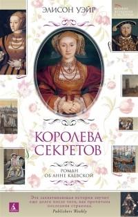 Элисон Уэйр - Королева секретов. Роман об Анне Клевской