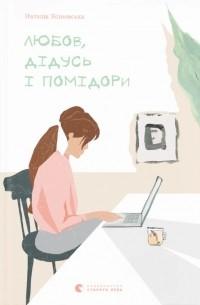 Наталья Ясиновская - Любов, дідусь і помідори