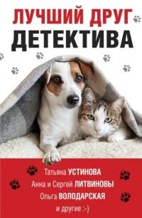 Татьяна Устинова - Лучший друг детектива