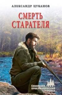 Александр Цуканов - Смерть старателя