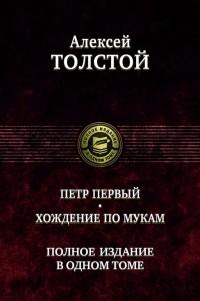 Алексей Толстой - Петр Первый. Хождение по мукам. (сборник)