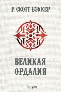 Р. Скотт Бэккер - Великая Ордалия
