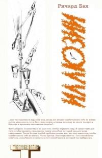 Ричард Бах - Иллюзии (сборник)