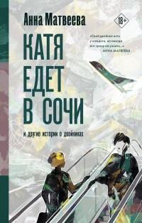 Анна Матвеева - Катя едет в Сочи. И другие истории о двойниках