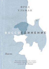 Фред Ульман - Воссоединение