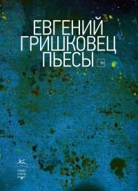 Евгений Гришковец - Пьесы