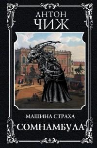 Антон Чиж - Сомнамбула