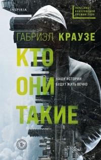 Габриэл Краузе - Кто они такие