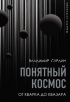 Владимир Сурдин - Понятный космос. От кварка до квазара