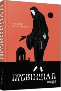 Олексій Філановський - Провінціал