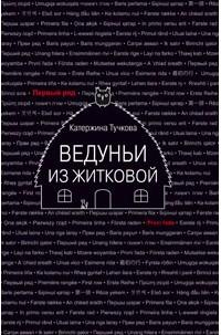 Катержина Тучкова - Ведуньи из Житковой