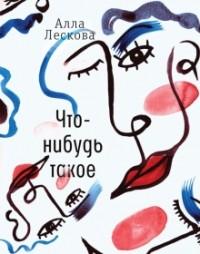 Алла Лескова - Что-нибудь такое