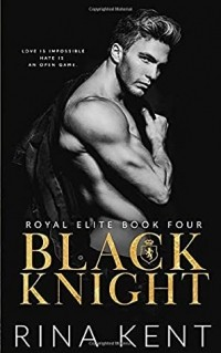 Рина Кент - Black Knight