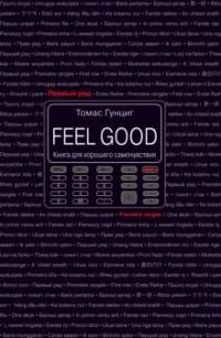 Томас Гунциг - Feel Good. Книга для хорошего самочувствия