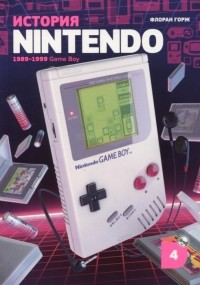 Флоран Горж - История Nintendo 1989-1999. Книга 4: Game Boy