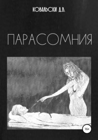 Д. В. Ковальски - Парасомния