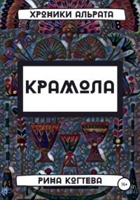 Рина Когтева - Крамола