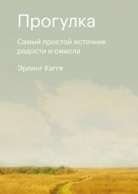 Эрлинг Кагге - Прогулка. Самый простой источник радости и смысла