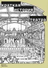 Филлис Хартнолл - Краткая история театра