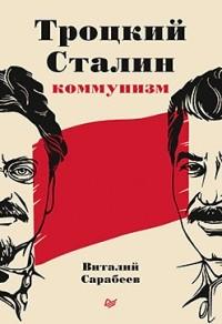 Виталий Сарабеев - Троцкий, Сталин, коммунизм