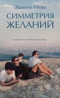 Эшколь Нево - Симметрия желаний