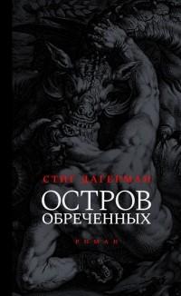 Стиг Дагерман - Остров обреченных