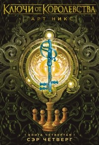 Гарт Никс - Ключи от Королевства. Книга 4. Сэр Четверг