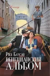 Риз Боуэн - Венецианский альбом