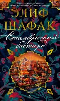 Элиф Шафак - Стамбульский бастард