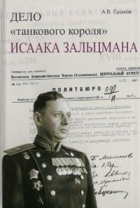 Андрей Сушков - Дело