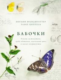 - Бабочки: Основы систематики, среда обитания, жизненный цикл и магия совершенства