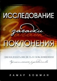 ЛаМар Бошман - Исследование загадки поклонения