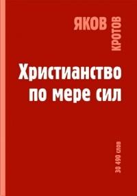 Яков Кротов - Христианство по мере сил