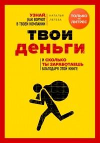 Наталья Ивановна Легеза - Кто ворует твои деньги. Как найти «дыры» в своем бизнесе и перекрыть их