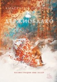 Анастасия Строкина - Держиоблако