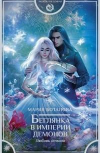Мария Боталова - Беглянка в империи демонов. Любовь демона