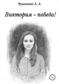 Алла Чумаченко - Виктория – победа