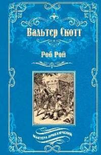Вальтер Скотт - Роб Рой