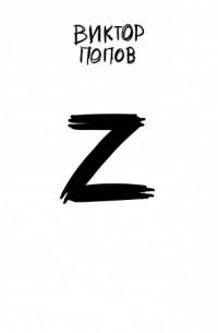 Виктор Попов - Z