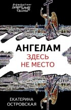 Екатерина Островская - Ангелам здесь не место