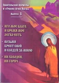 без автора - Евангельские формулы в «Гранях Агни Йоги». Выпуск 1