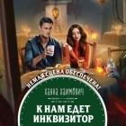 Ханна Хаимович - К нам едет инквизитор