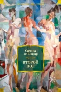 Симона де Бовуар - Второй пол