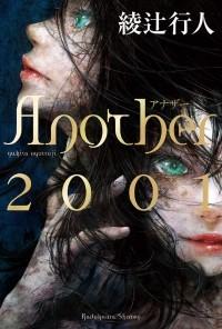 Юкито Аяцудзи - Another 2001