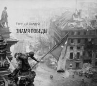 Евгений Халдей - Евгений Халдей: Знамя Победы