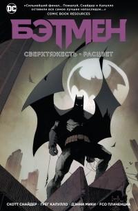 Скотт Снайдер - Бэтмен. Сверхтяжесть. Расцвет